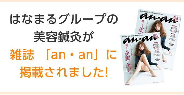 雑誌 「an・an」に掲載されました!