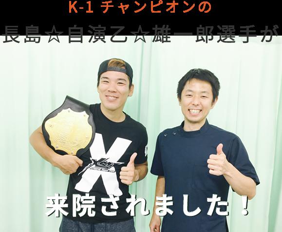 K-1 チャンピオンの長島☆自演乙☆雄一郎選手が来院されました!