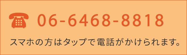 tel.06-6468-8818