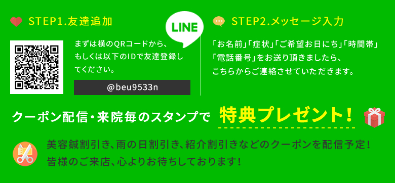 STEP1.友達追加 STEP2.メッセージ入力 クーポン配信・来院毎のスタンプで特典プレゼント!