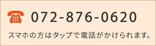 tel.072-876-0620