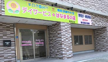 東田辺店の外観