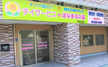 デイサービス はなまるの湯 東田辺店 (介護職・正社員)の求人